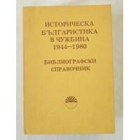 Istoria bulgarilor 1944-1980 (limba bulgara)