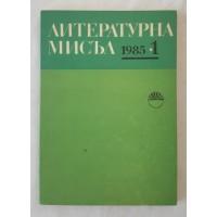 Revista de literatura (limba bulgara) 1985 Nr 1