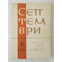 Septembrie (limba bulgara)
