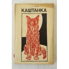 A. P. Cehov - Kastanka (limba rusa)