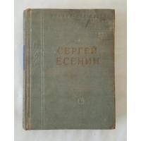Sergei Esenin - Poezii (limba rusa)