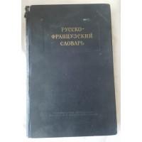 Dictionar rus - francez