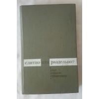 Separat sau impreuna (limba rusa)
