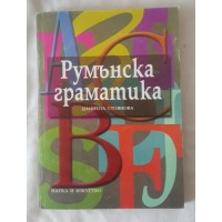 Gramatica limbii romane (limba rusa)