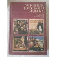 Gramatica limbii ruse pentru vorbitorii de franceza