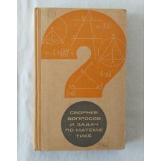 Culegere de intrebari si probleme de matematica (in limba rusa)