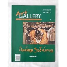 Art Gallery nr. 4
